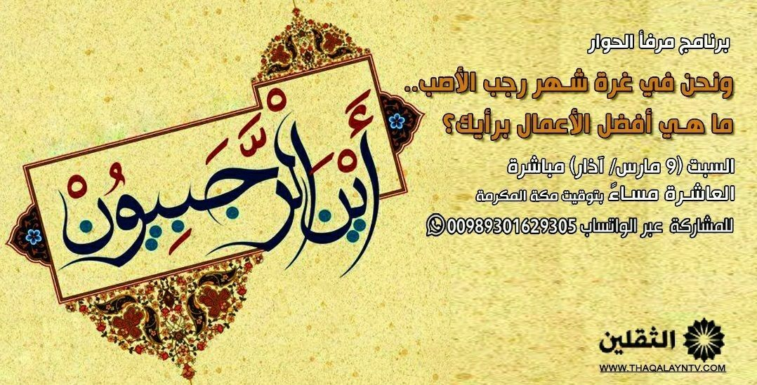 و نحن في غر ة شهر رجب الأصب ما هي أفضل الأعمال برأيك شارك برأيك في برنامج مرفأ الحوار عبر الواتساب 0098930162 Arabic Calligraphy Art Calligraphy