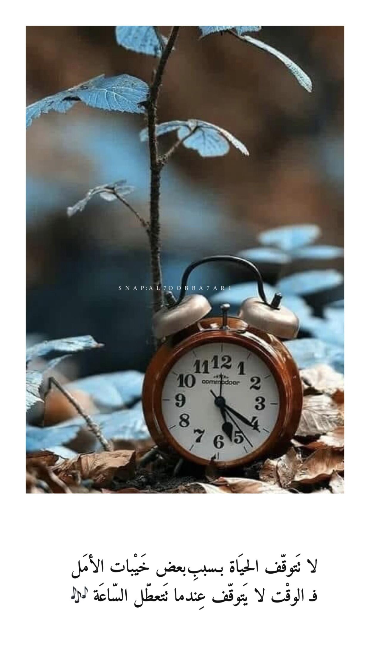 Snap Al7oobba7ar1 Beautiful Arabic Words Mixed Feelings Quotes Clock