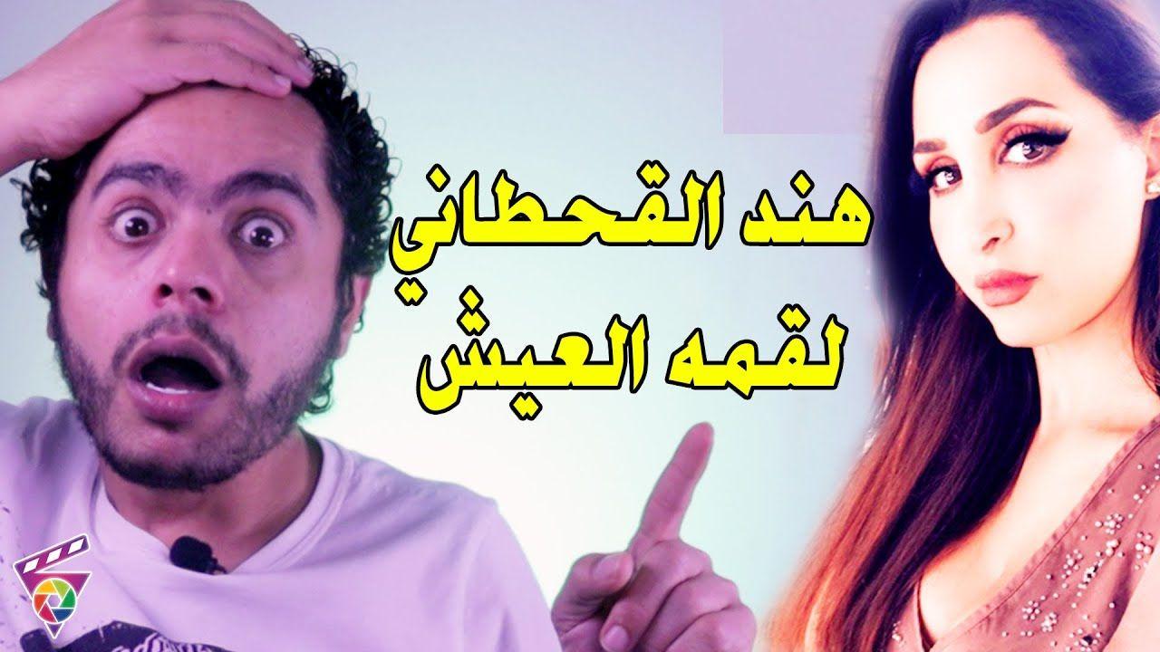 هند القحطاني لقمه العيش صعبه مسبار الأمل الإمارات فخر العرب Thumbs Up