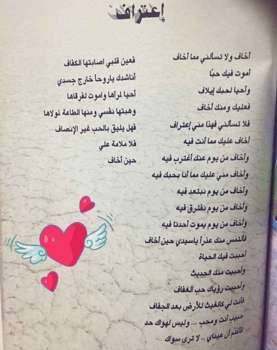 اعتراف حبيت اخاف عليك Quotations Feeling Loved Feelings