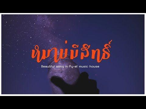 ป กพ นโดย Fuyou Mini ใน เน อเพลง เน อเพลง นกแก ว