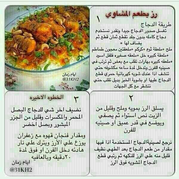 رز مشاوي Cookout Food Cooking Food Receipes