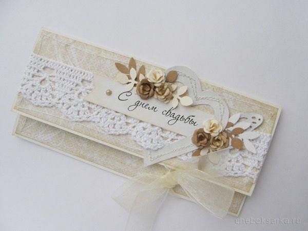 Для фото, конверты с открыткой на свадьбу для денег своими руками