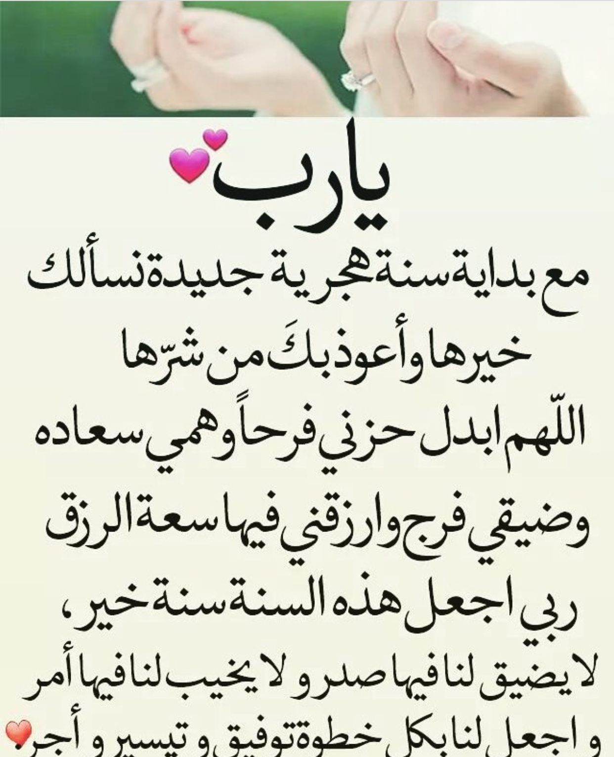 Pin By بنت محمد On يارب Arabic Calligraphy Calligraphy Arabic