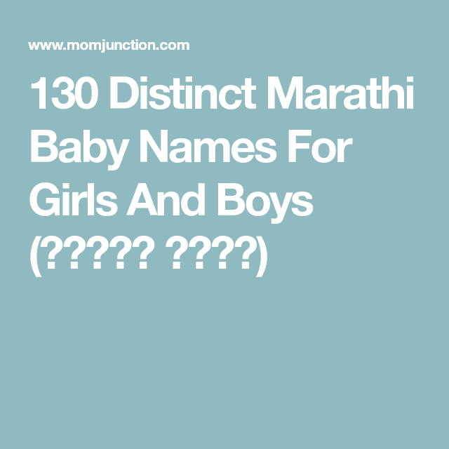 130 Distinct Marathi Baby Names For Girls And Boys मर ठ