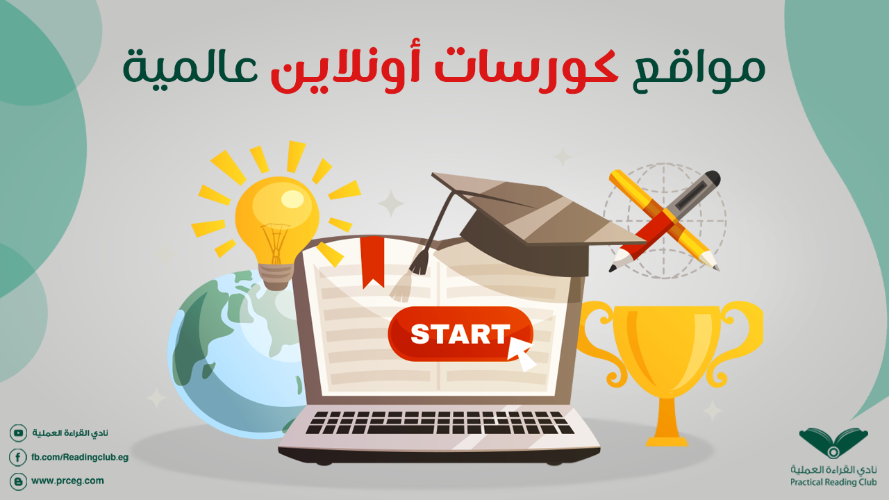 أفضل 5 مواقع كورسات اون لاين مجانية عالمية تعلم أي مهارة مجانا Best Online Courses Reading Club Online Courses