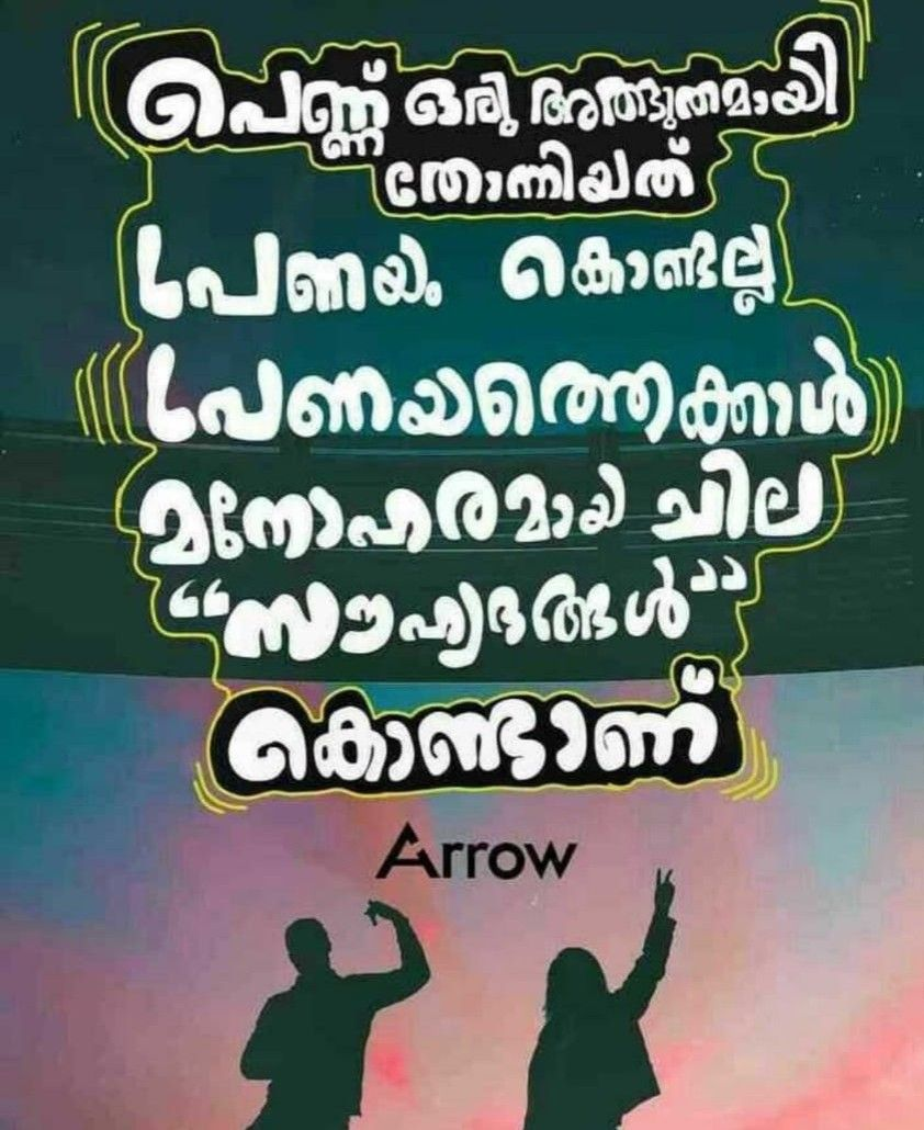 Njngl chunk sisz anganya Malayalam quotes, Friendship