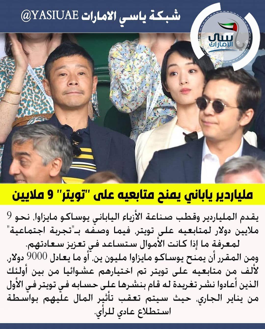 ملياردير ياباني يمنح متابعيه على تويتر 9 ملايين دولار ياسي الامارات شبكة ياسي الامارات