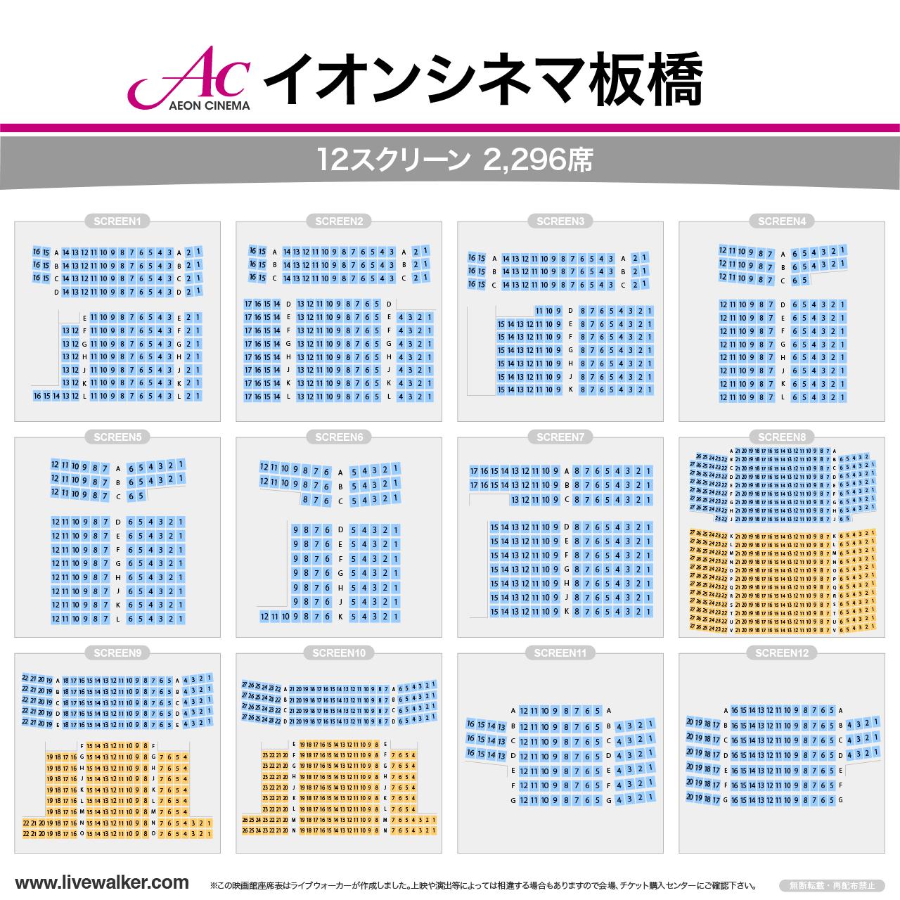 イオンシネマ板橋 東京都 板橋区 Livewalker Com 2020 東京都 映画館 シネマ
