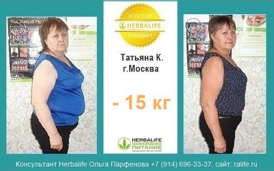 Гербалайф За Сколько Похудеть. Гербалайф для похудения. Отзывы, как правильно принимать чай, коктейли, результаты, фото до и после