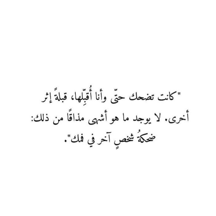 ᶠᵒˡˡᵒʷ ᵐᵉ ᵖˡᵉᵃˢᵉ حب غزل Love عبارات اقتباسات Love Quotes For Him Arabic Love Quotes Queen Quotes