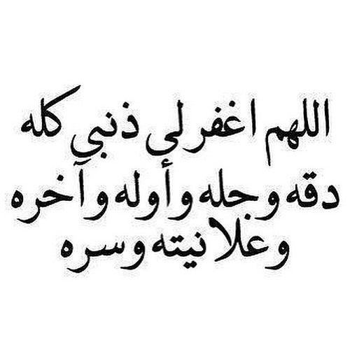 اللهم اغفر لي ذنبي كله دقه وجله واوله وآخره وعلانيته وسره Islamic Quotes Beautiful Quotes Think Before You Speak