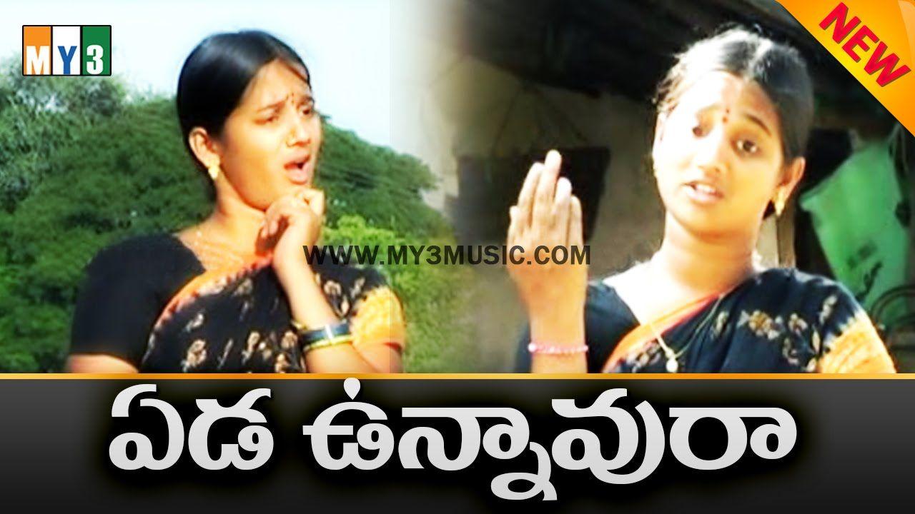 Most Popular Telugu Folk Songs Yeda Unnavura Janapada Geethalu Folk Video Songs Folk Song Songs Audio Songs