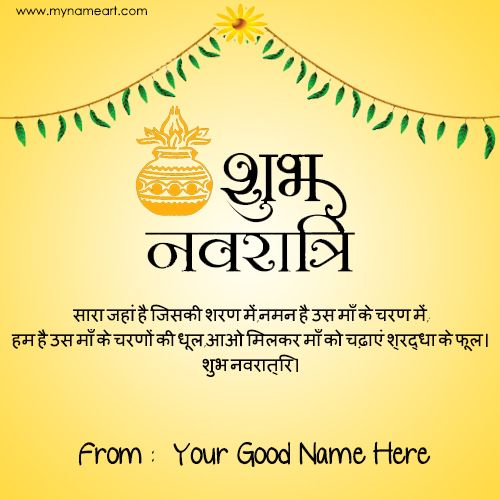 Navratri 2015 wishes traditional pictures with my name write navratri 2015 wishes traditional pictures with my name writeopalav toran with subh navratri quotes stopboris Image collections