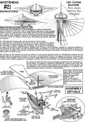 Макеты кораблей из бумаги своими руками схемы