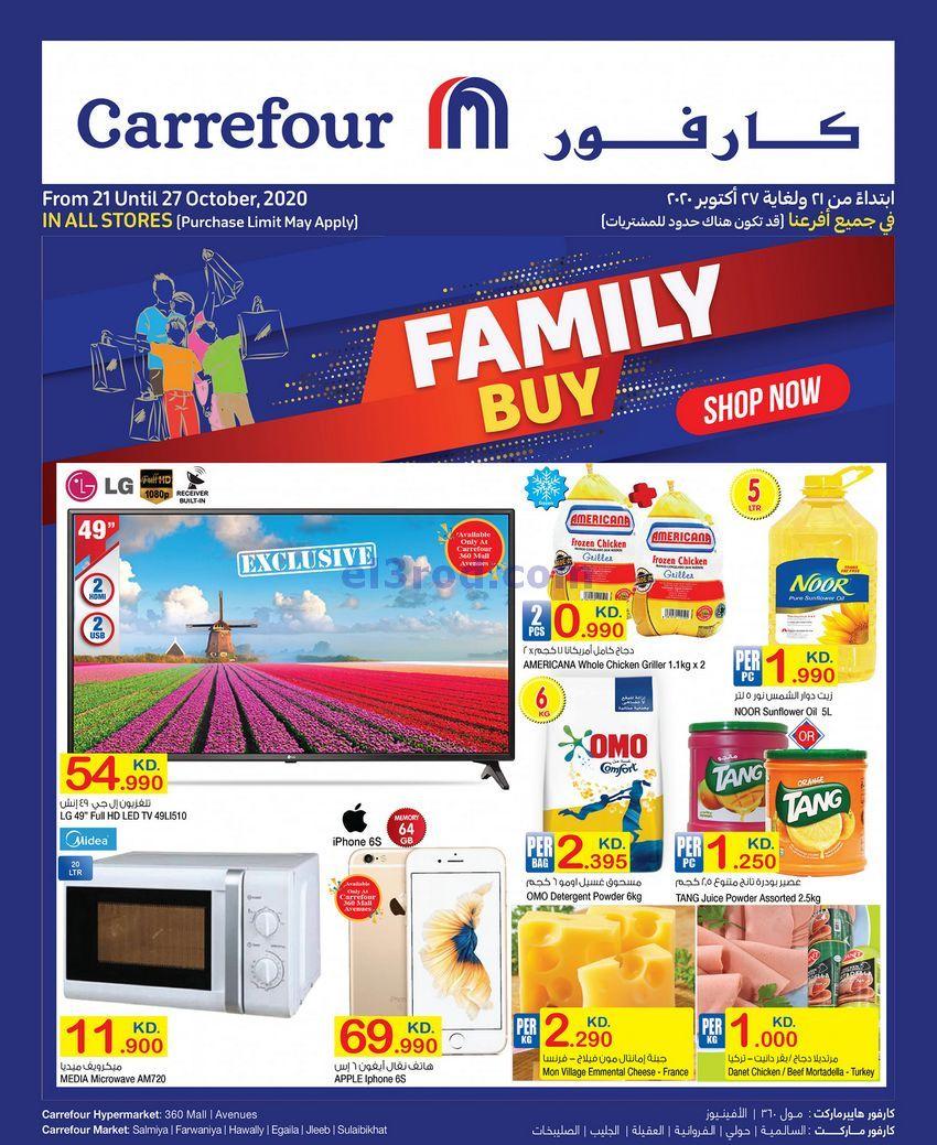 عروض كارفور الكويت مشتريات الأسرة 21 حتى 27 10 2 Buy Shop Frosted Flakes Cereal Box Carrefour