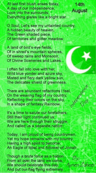 14 august Independence Day poem Pakistan Poetry | Nayiweb we
