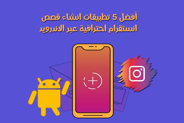 تحميل أفضل برنامج ستوري الانستقرام أفضل 5 تطبيقات لانشاء قصص انستقرام احترافية Instagram Story Android Apps Gaming Logos