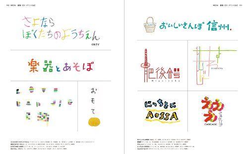 日本ならではの表現を考えたいときに 筆文字 手書き文字 ロゴ 大全集 日本語タイポグラフィー レタリングデザイン タイポグラフィのロゴ