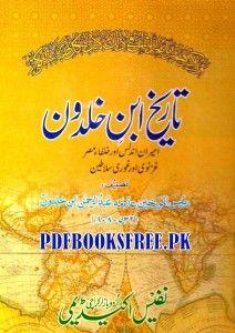 pdf urdu books salafi in