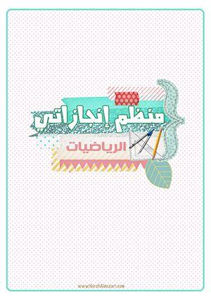 ملف إنجاز المعلمة School Stickers School Labels School Banner