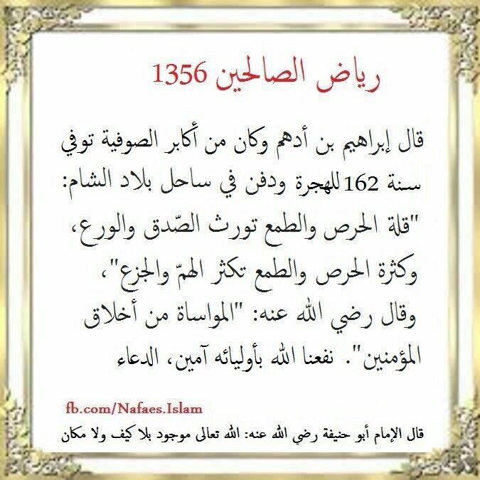 رياض الصالحين Islam Math Arabic Calligraphy