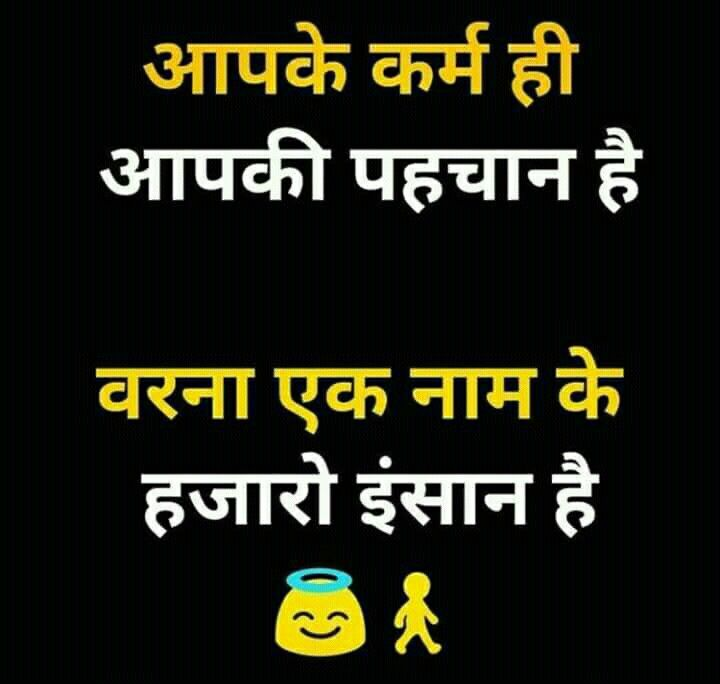 Pin by Geeta on Hindi thoughts | Wise quotes, Hindi quotes ...