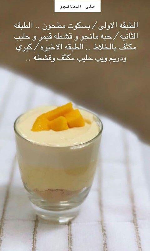 حلى المانجو Cold Dessert Recipes Yummy Food Dessert Coffee Drink Recipes