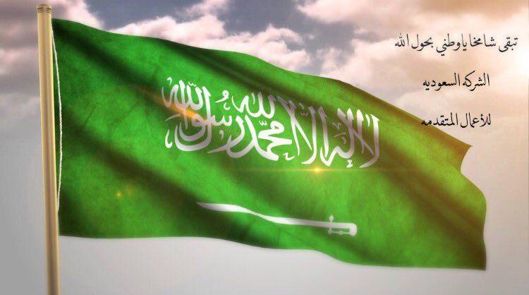 الشركة السعودية Saudibusiness20 تويتر Watch News Top Quiz Upload Image