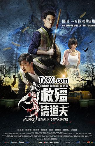 Halloween Fright Night China Movie.Vampire Cleanup Department Tvxxi Film Horror Misteri China