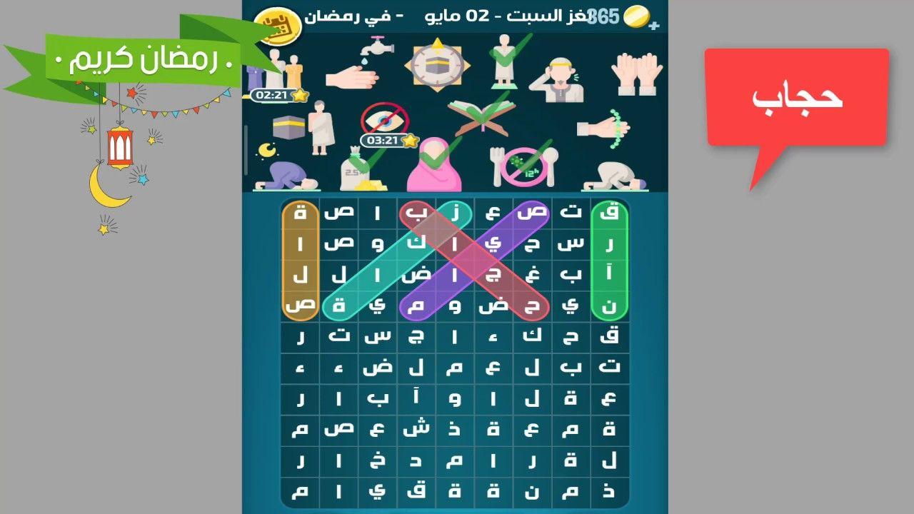 حل لغز كلمات كراش السبت 2 مايو 2020 9 رمضان حل اللغز اليومى جزيرة رمضان I 9 Periodic Table