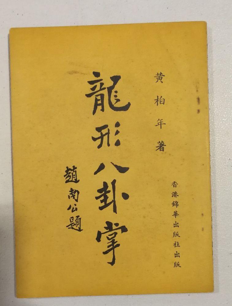 Hong Kong Book Of Kung Fu