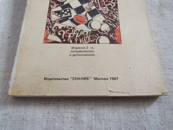 Brain games soviet era book in Russian Exciting math games vintage mathematical games and tasks book занимательные математические игрыSoviet time book for any who loves brain games and maths! Many brain games in different themes, in Russian. The book has not his cover, other condition is very good. Size: 20 cm x 12,5 cm - 7 3/4 in x 5 in, 160 pagesMATERIAL: paperAll products are stored in a smoke free area.Colors may vary due to your monitor settings.READY TO SHIP!Please, visit my Crafts shop fo