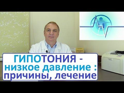 Лечение артериального давления по методике неумывакина