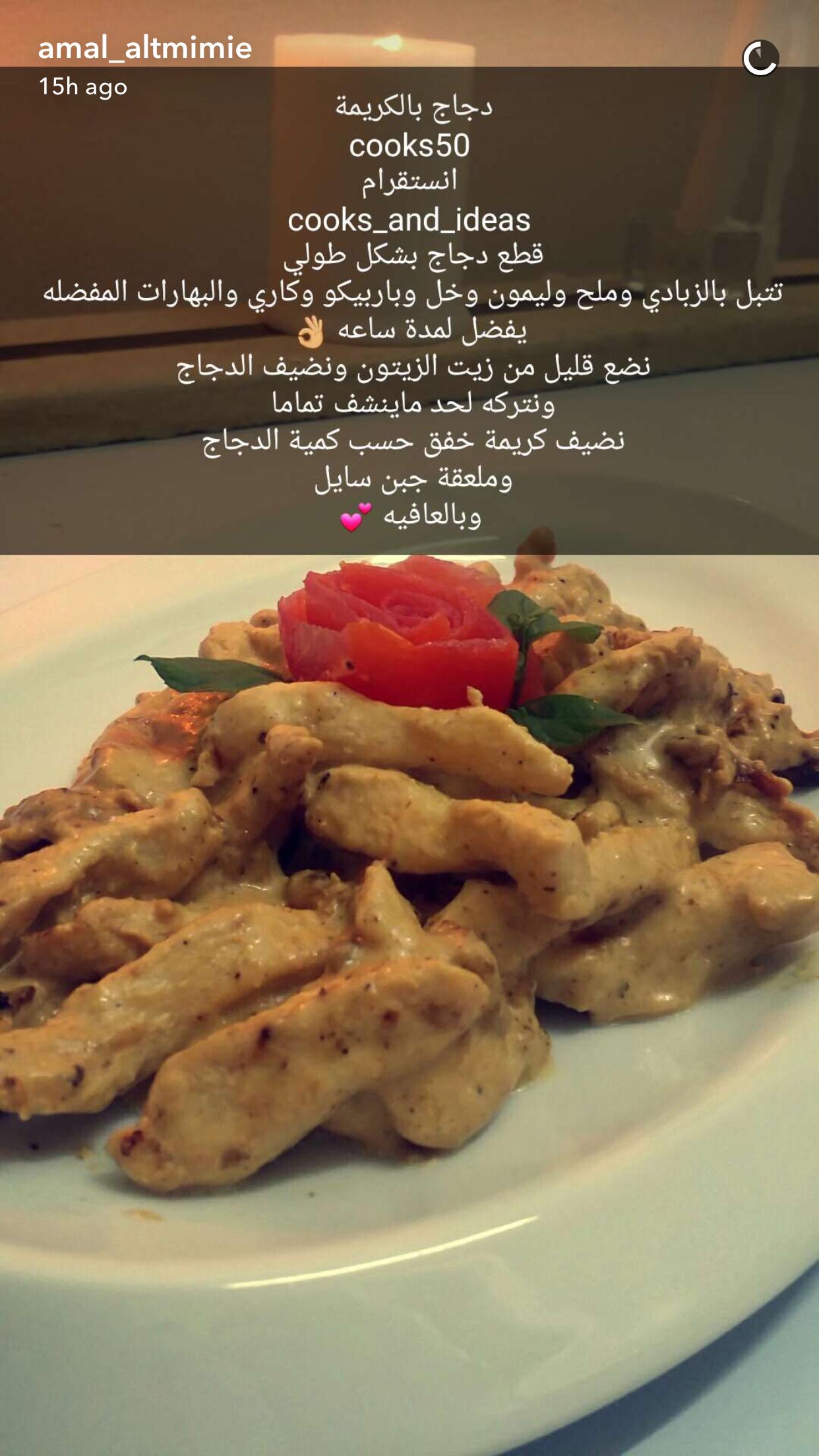 دجاج بالكريمة Food Dishes Egyptian Food Food Receipes