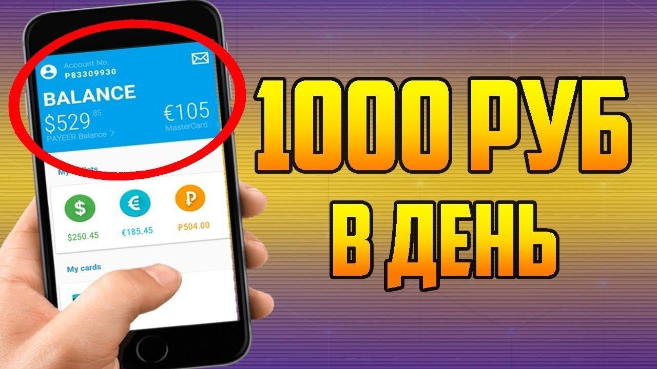 заработок в интернете без вложений с телефона с выводом денег игры