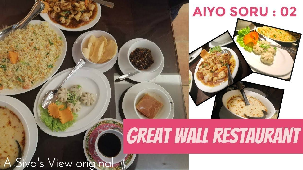 Great Wall Restaurant Food Review Best Chinese Food In Sri Lanka Aiy Best Chinese Food Restaurant Recipes Food