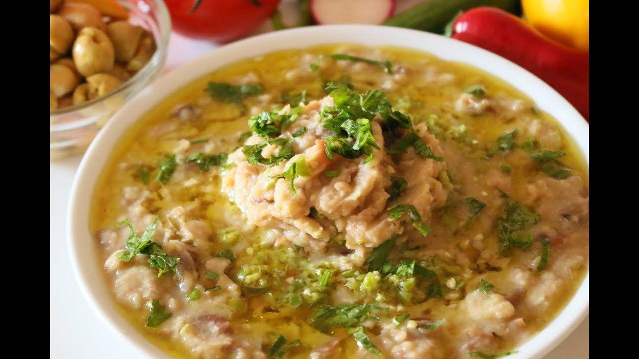 طريقة عمل الفول المدمس الرائع وافضل من المطاعم بطريقة سهلة وهدية مني لكل المغتربين Dried Beans Youtube Cooking Savory Appetizer Food