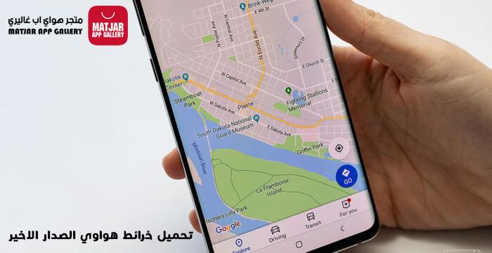 تحميل خرائط هواوي الاصدار الاخير Map Google Finding Yourself