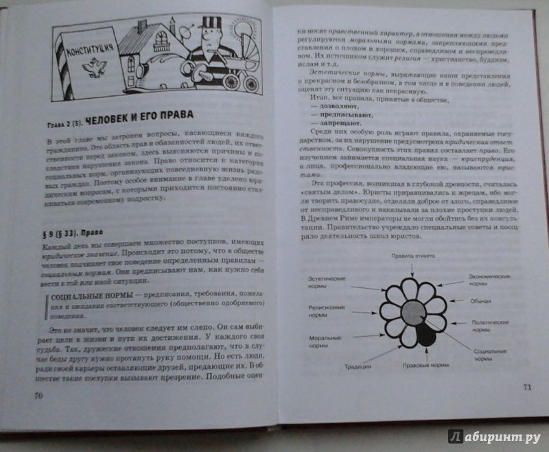 9 с биболетова переводом гдз класс