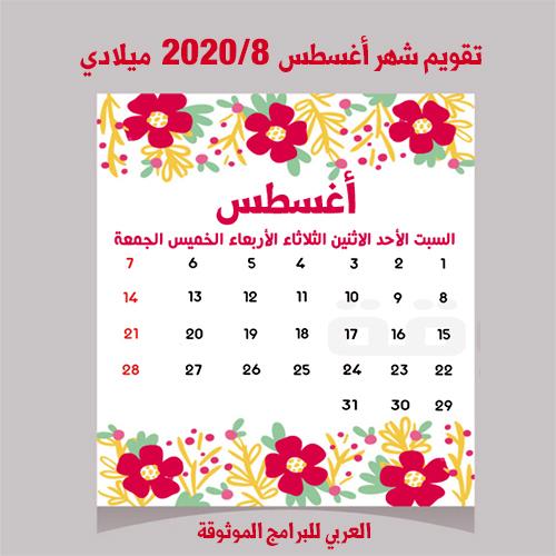 تحميل تقويم 2020 ميلادي التقويم الميلادي 2020 Pdf تاريخ اليوم بالميلادي حسب تقويم 2020 Calendar 2020 Calendar Joker Hd Wallpaper