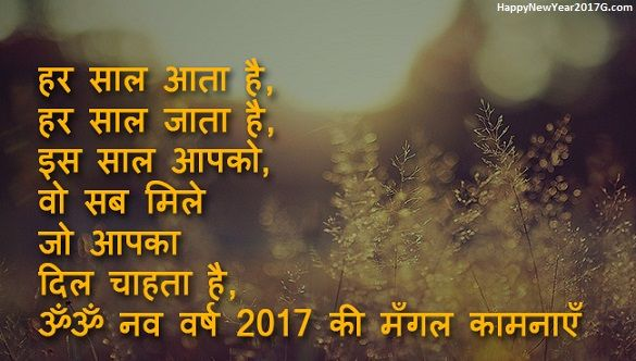 Naya Saal Mubarak 2017 Hindi SMS, Wishes, Messages