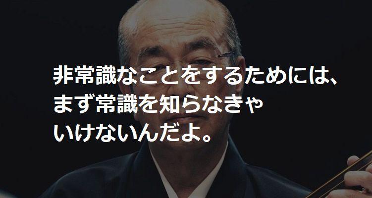けん 名言 志村
