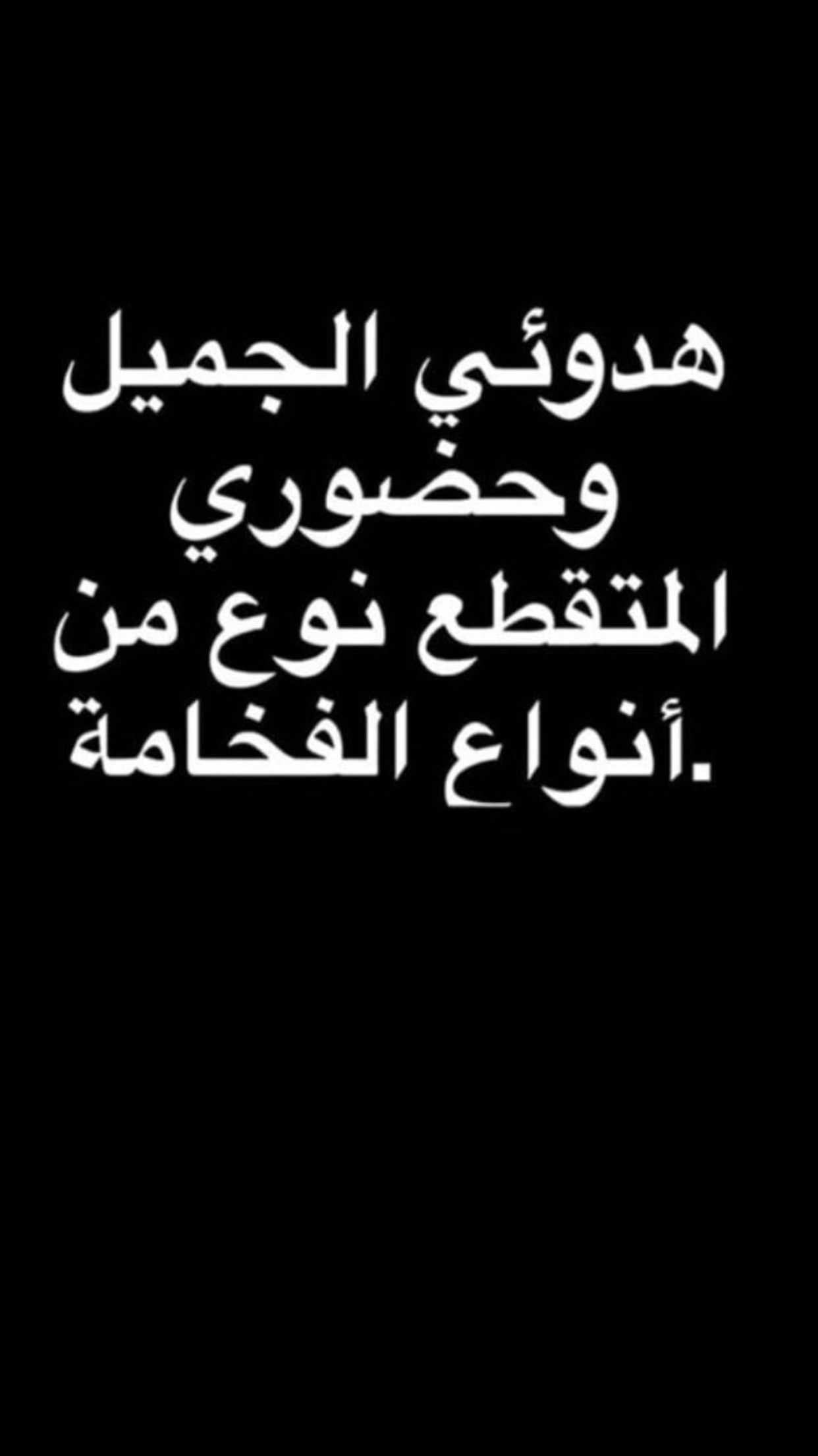 Pin by iiwo55 on quotation | Funny arabic quotes, Arabic