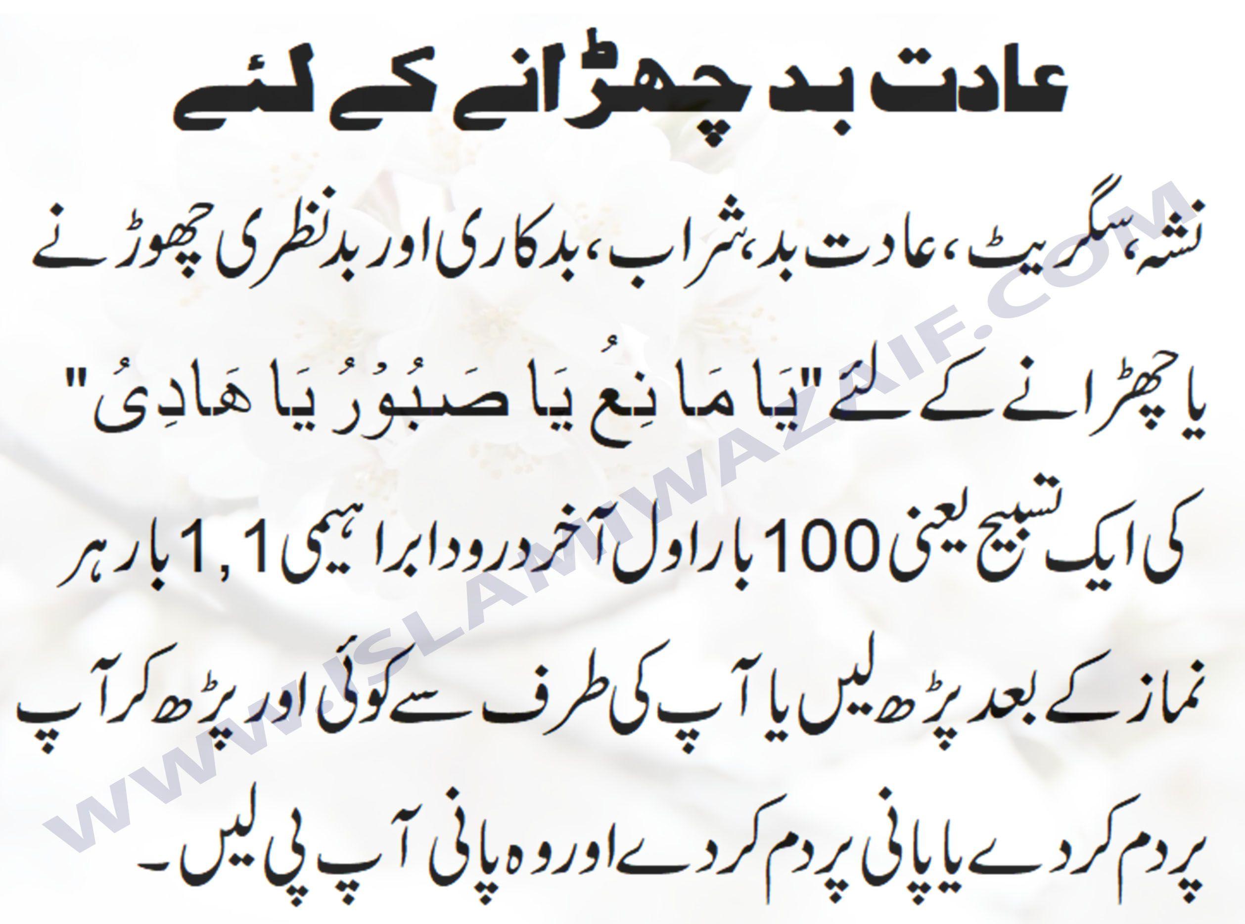 Buri Aadat Churany Ka Wazifa Beauty Tips In Urdu Prayer Verses Health And Beauty Tips