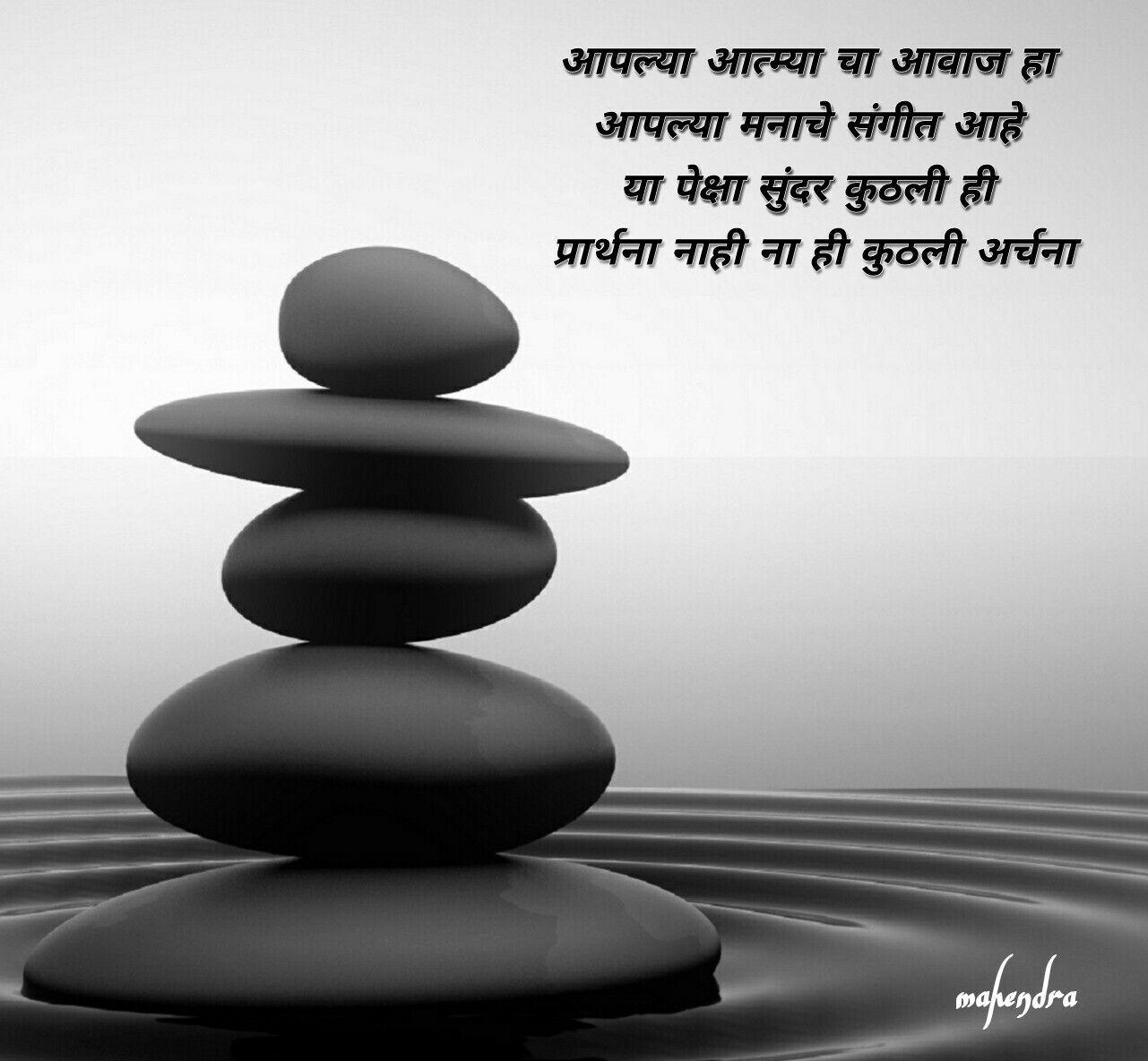 Pin by Jshraddha on Itz.. मराठी Marathi quotes, Quotes