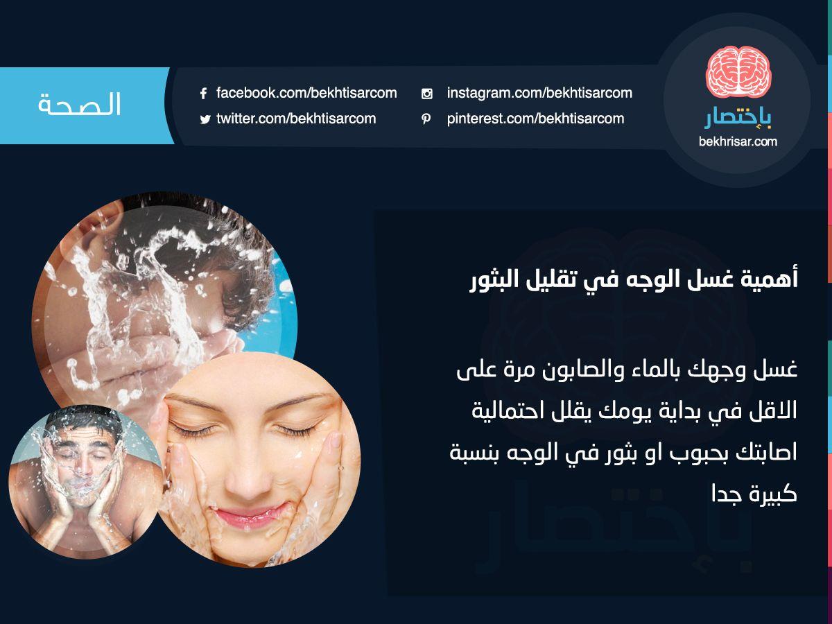 أهمية غسل الوجه في تقليل البثور باختصار طب صحة معلومة معلومات فوائد البثور غسل الوجه حبوب جمال Instagram Alaia Guys