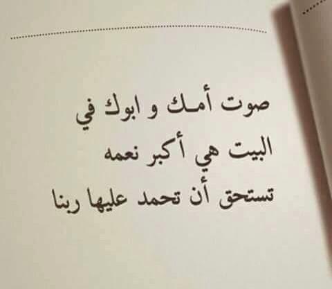 الحمد لك ربي لسماع صوت أمي وأبي Love Quotes Arabic Love Quotes Arabic Quotes