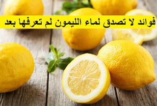 فوائد لا تصدق لماء الليمون لم تعرفها بعد Lemon Water Benefits Lemon Benefits Lemon Water