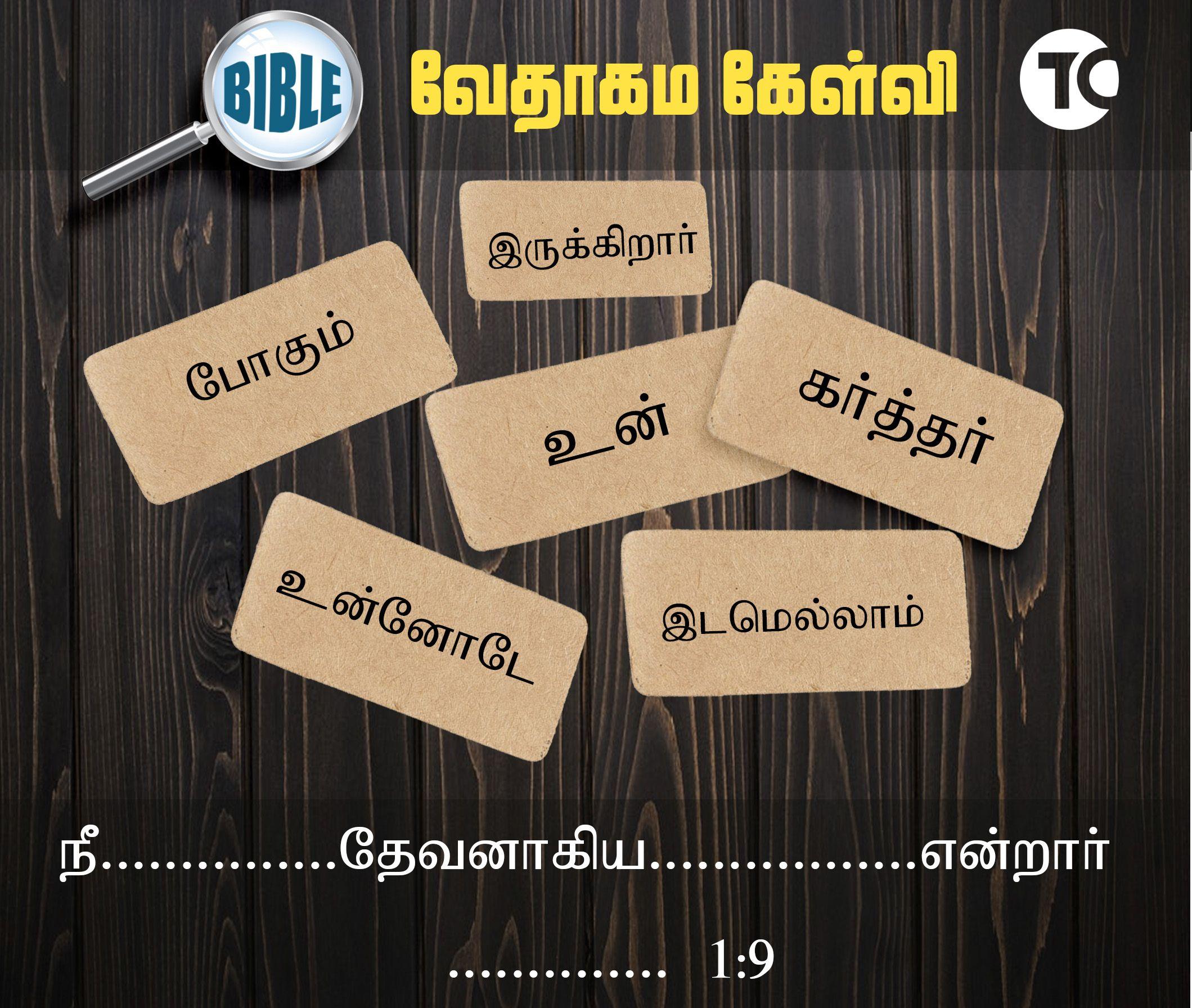 Tamil Bible Games Bible Games Bible Words Tamil Bible